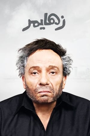Zahaymar (2010)