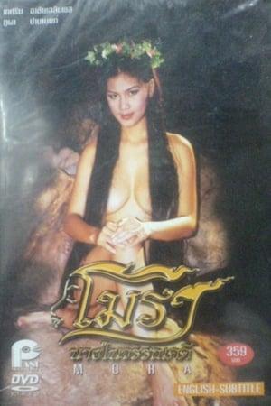 Mora (2003)