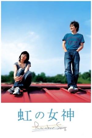 Rainbow Song (2006)