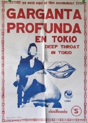 Deep Throat in Tokyo (1975)
