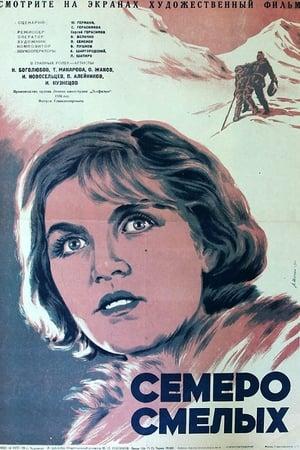 The Brave Seven (1936)