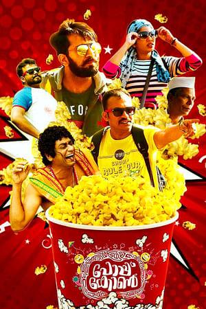 Popcorn (2016)