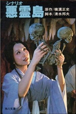 Island of the Evil Spirits (1981)