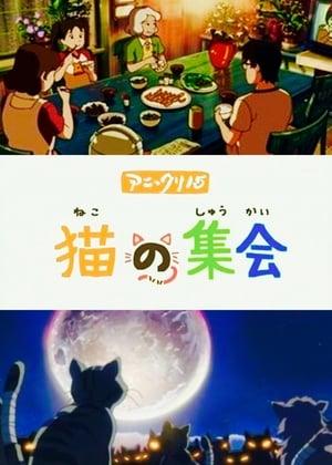 Ani*Kuri15: A Gathering of Cats (2007)