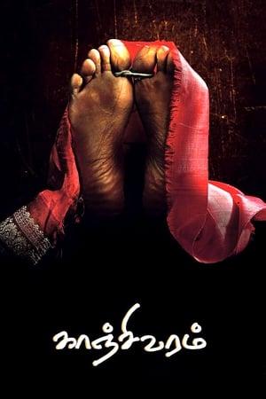 Kanchivaram (2008)