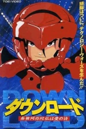 Download: Devil's Circuit (1992)