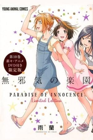 Paradise of Innocence (2016)