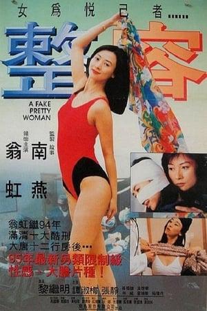 A Fake Pretty Woman 1995
