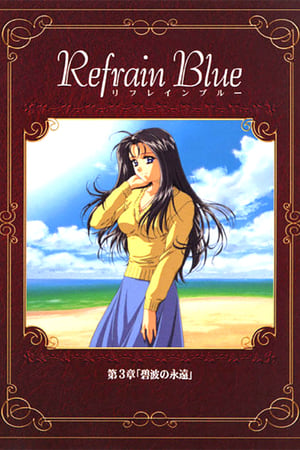 Refrain Blue: Chapter 3 - Eternal Blue Waves (2000)