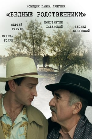 Roots (2005)