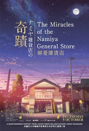 The Miracles of the Namiya General Store 2017