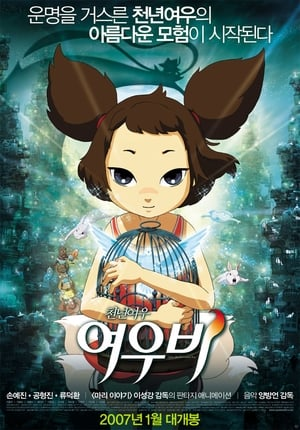 Yobi, The Five-Tailed Fox (2007)