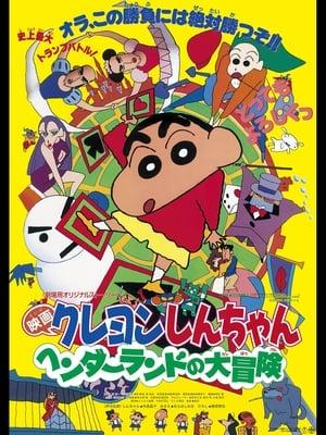 Crayon Shin-chan: Great Adventure In Henderland (1996)