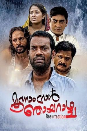 Moonam Naal Njayarazhcha (2016)