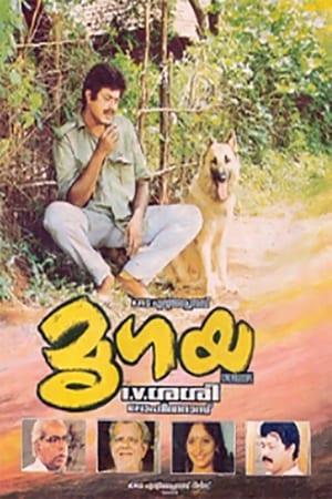 Mrigaya (1989)