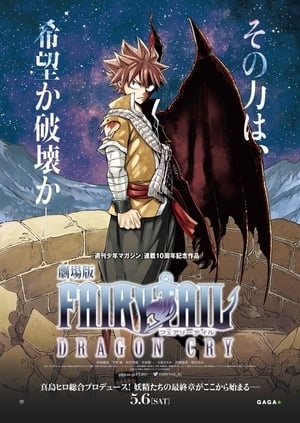 Fairy Tail Dragon Cry Vostfr