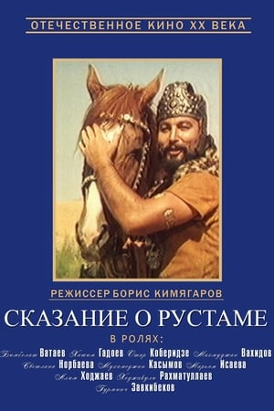 Legend of Rustam (1971)