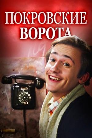 The Pokrovsky Gates (1982)