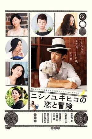 Yukihiko Nishino's Love and Adventure (2014)