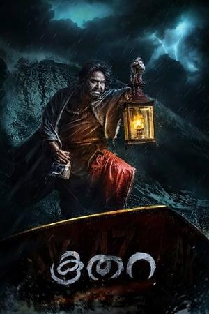 Koothara (2014)