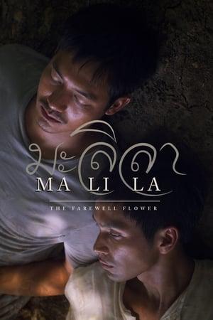 Malila: The Farewell Flower 2017