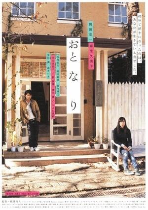 Romantic Prelude (2009)