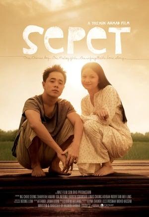 Sepet (2005)