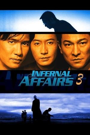 Infernal Affairs III 2003