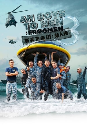 Ah Boys to Men 3: Frogmen 2015