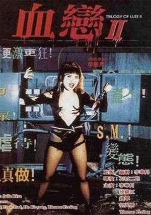 Trilogy of Lust II 1996