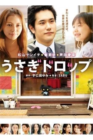 Bunny Drop (2011)