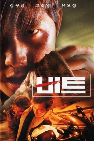 Beat (1997)