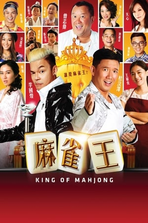 King of Mahjong 2015