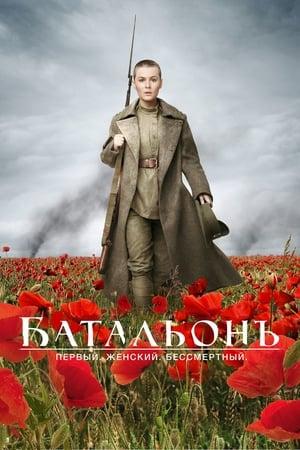 Batalion (2015)