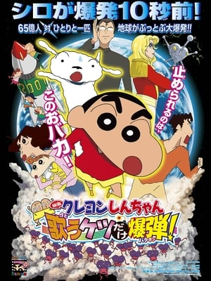 Crayon Shin-chan: Fierceness That Invites Storm! The Singing Buttocks Bomb (2007)