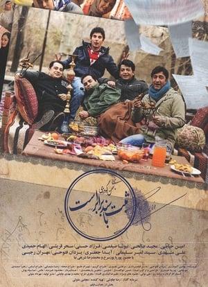 Sabt Ba Sanad Barabar Ast (2017)