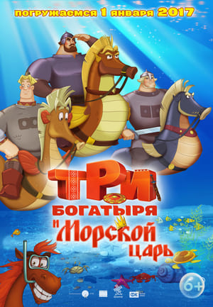 Three heroes and the King of the Sea (2017)