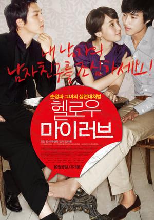 Hello My Love (2009)