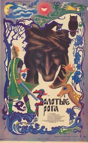 Baba Yaga (1971)