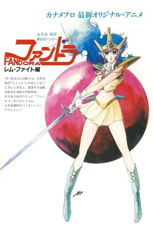 Dream Dimension Hunter Fandora (1985)