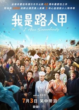 I Am Somebody (2015)