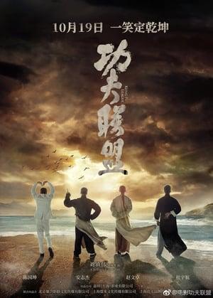 Watch Kung Fu League Online