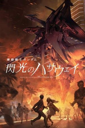 Mobile Suit Gundam : L'éclat de Hathaway