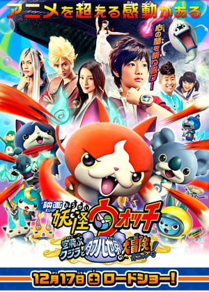 Yo-Kai Watch The Movie: The Great Adventure of the Flying Whale & the Double World, Meow! (2016)