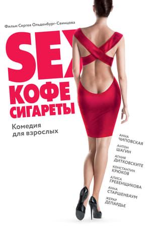 Sex, Coffee, Cigarettes (2014)