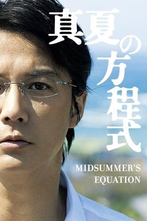 Midsummer's Equation 2013