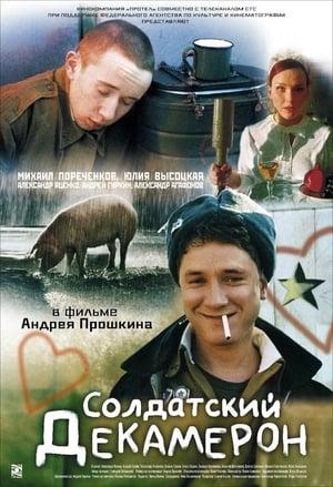 Soldatskiy dekameron (2005)