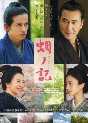 A Samurai Chronicle 2014
