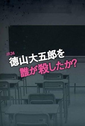 ¿Quién mató a Daigoro Tokuyama?