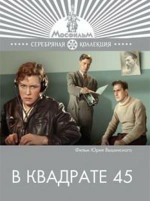 V Kvadrate 45 (1955)
